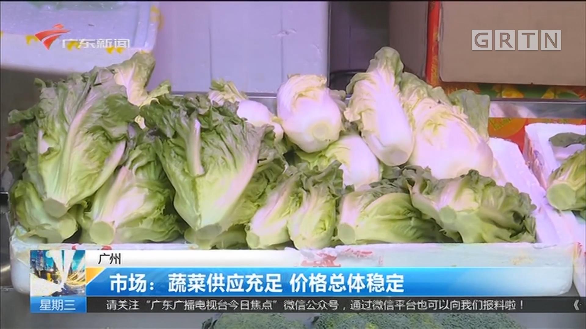 广州 市场:蔬菜供应充足 价格总体稳定