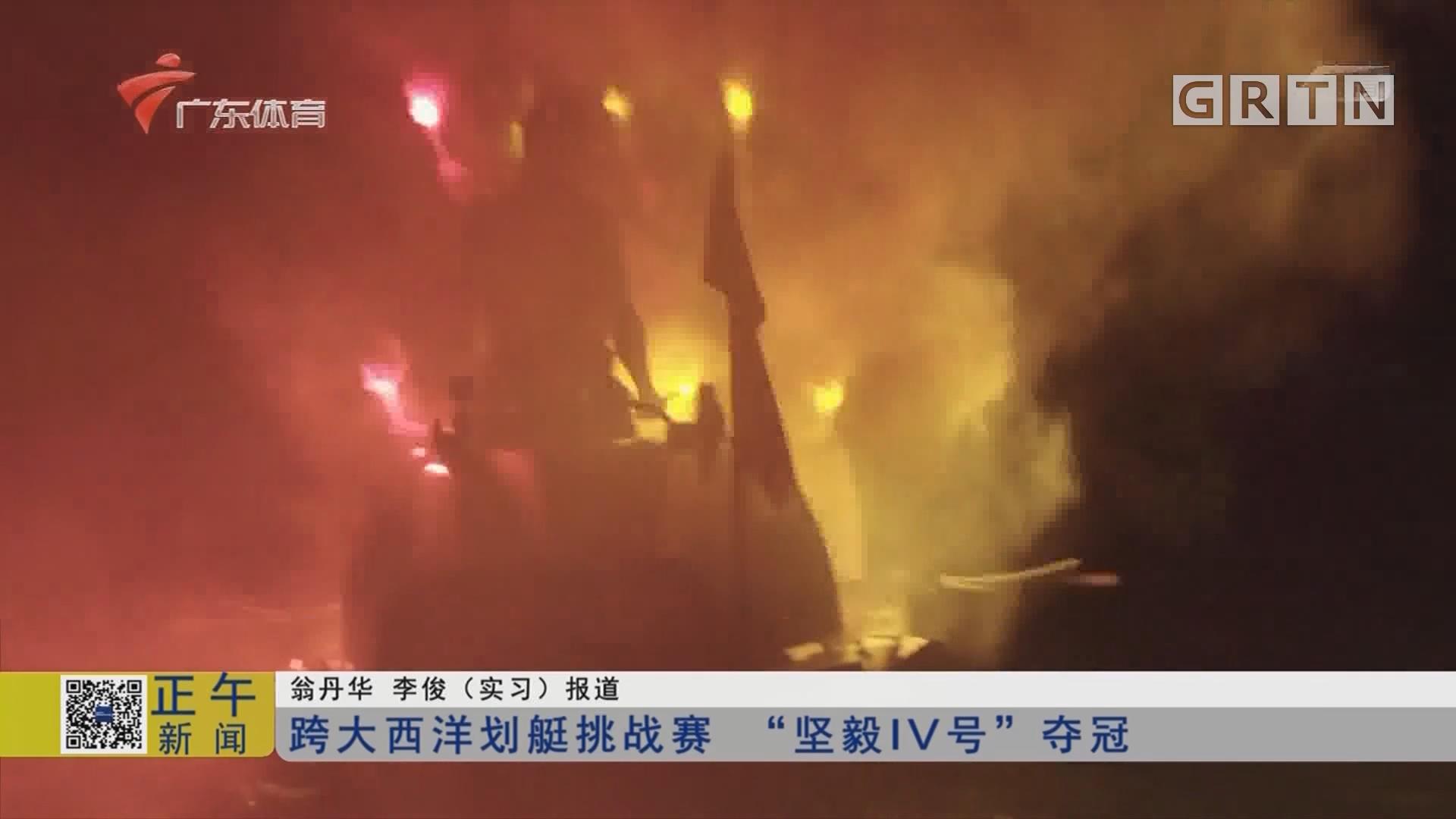 """跨大西洋划艇挑战赛 """"坚毅Ⅳ号""""夺冠"""