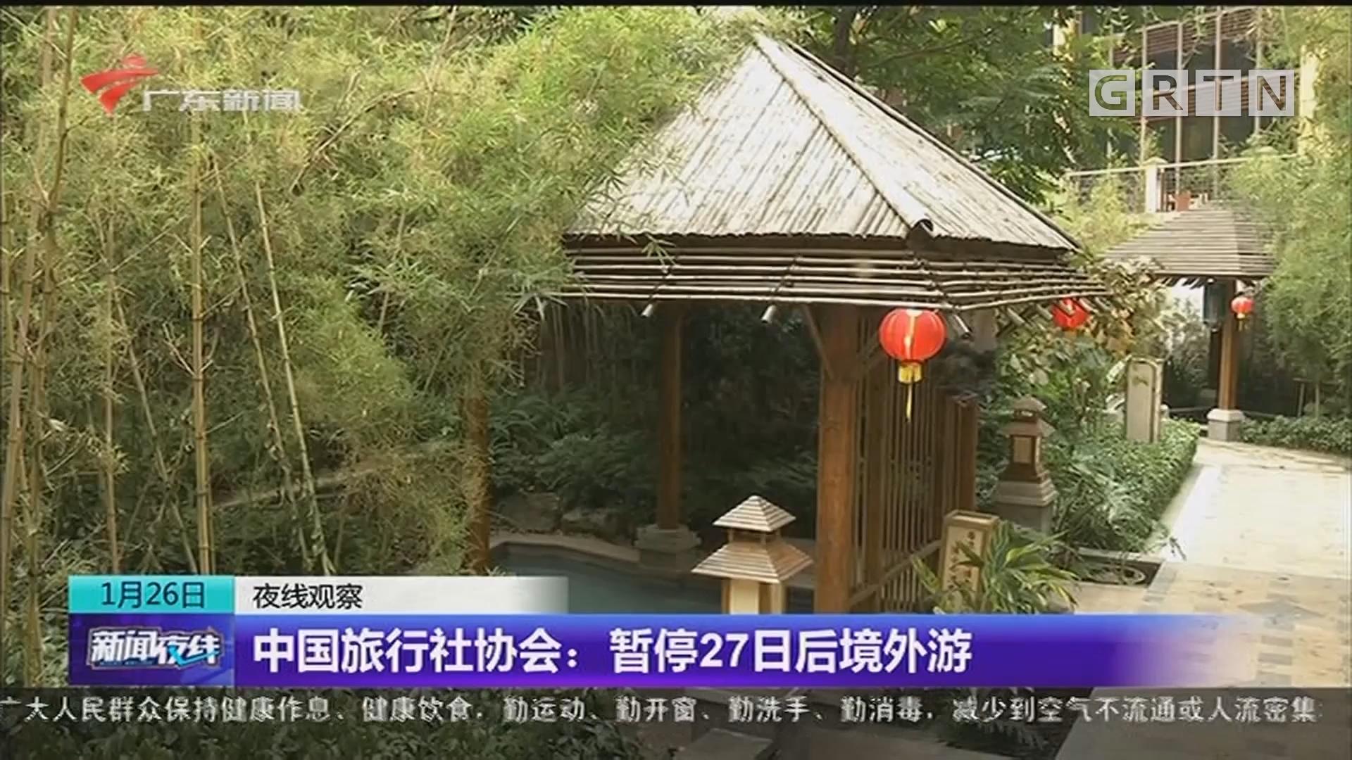 中国旅行社协会:暂停27日后境外游