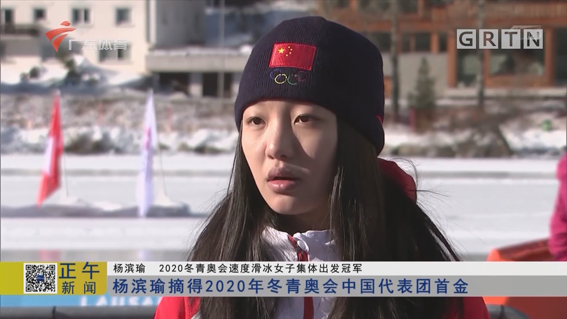 杨滨瑜摘得2020年冬青奥会中国代表团首金