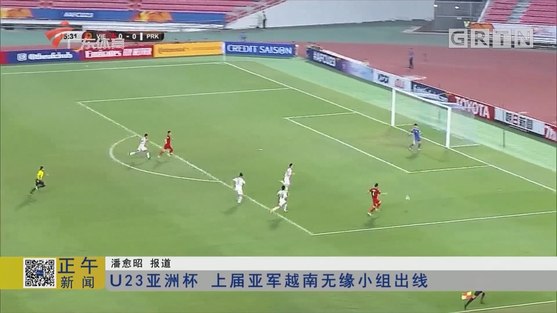 U23亚洲杯 上届亚军越南无缘小组出线