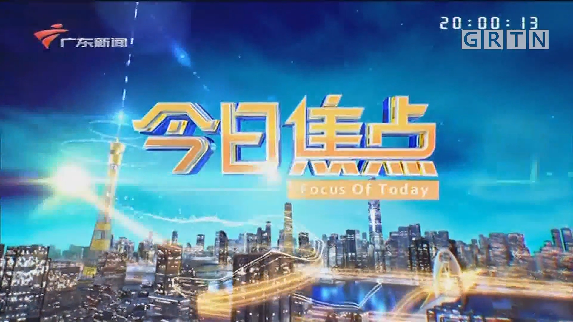 [HD][2020-01-30]今日焦点:广州:广东省政府新闻办疫情防控第五场新闻发布会举行
