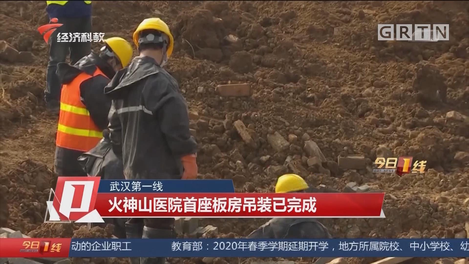武汉第一线:火神山医院首座板房吊装已完成