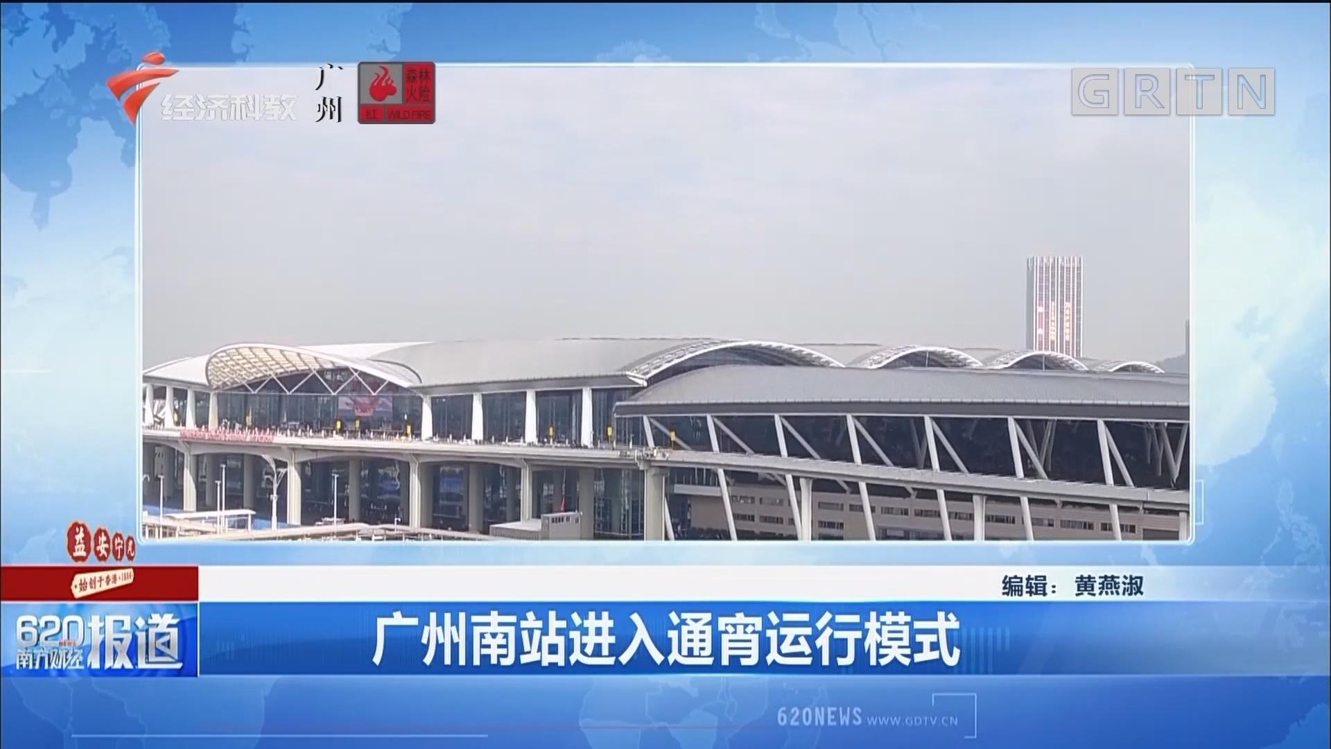 广州南站进入通宵运行模式
