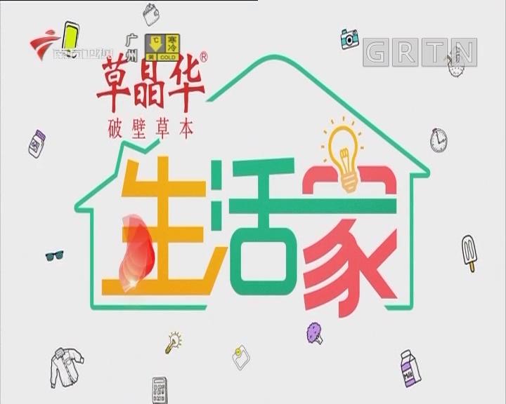 [2020-01-25]生活家精华版