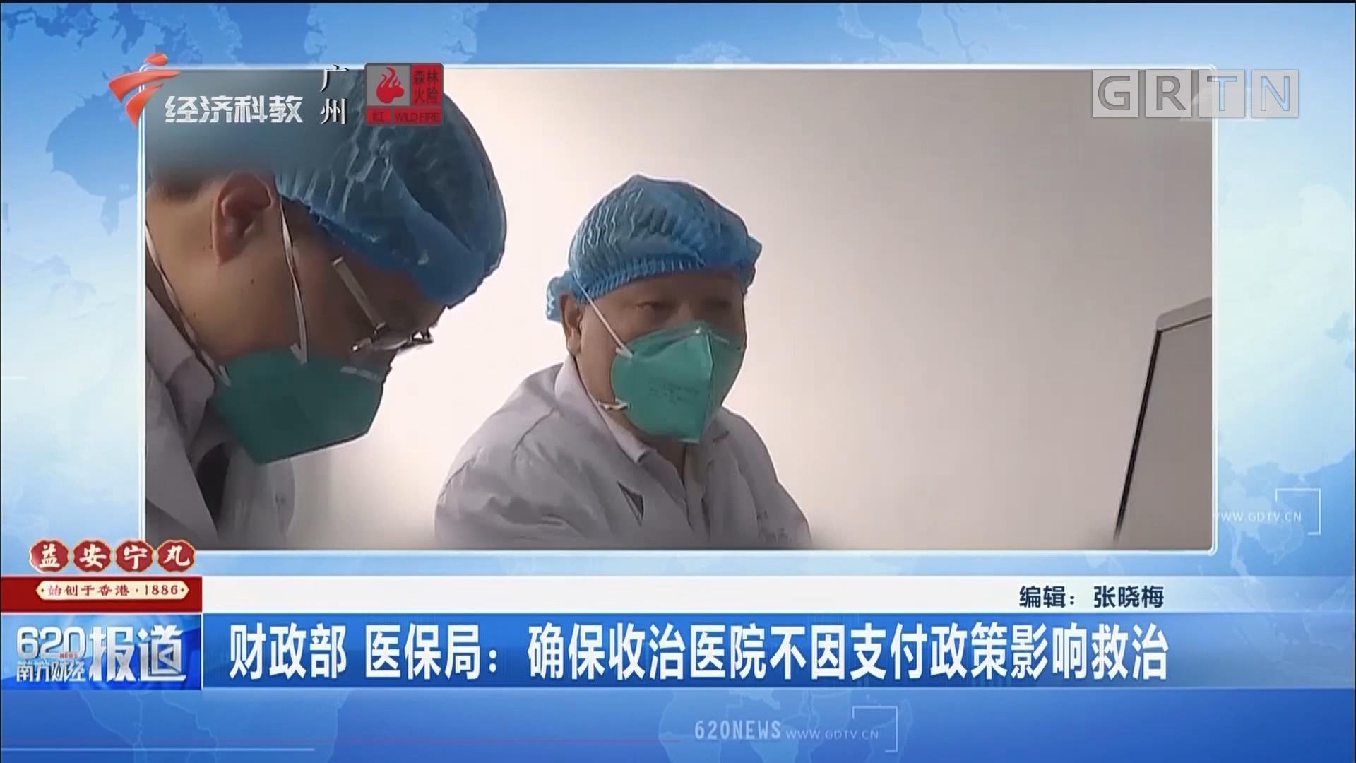 财政部 医保局:确保收治医院不因支付政策影响救治