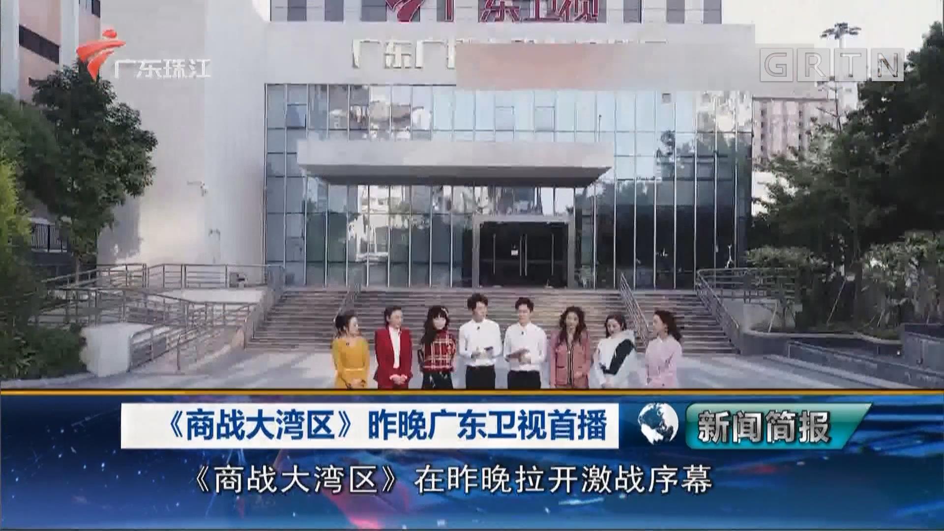《商战大湾区》昨晚广东卫视首播