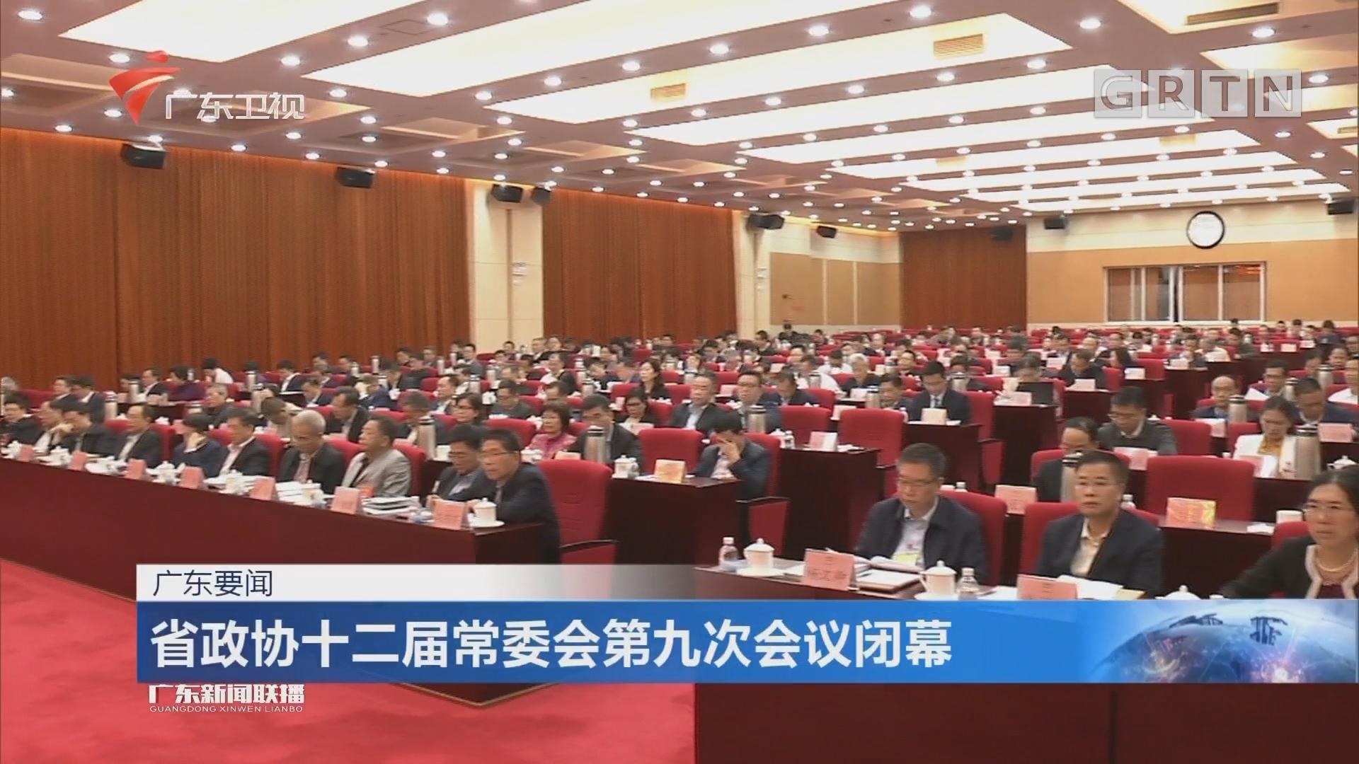 省政協十二屆常委會第九次會議閉幕