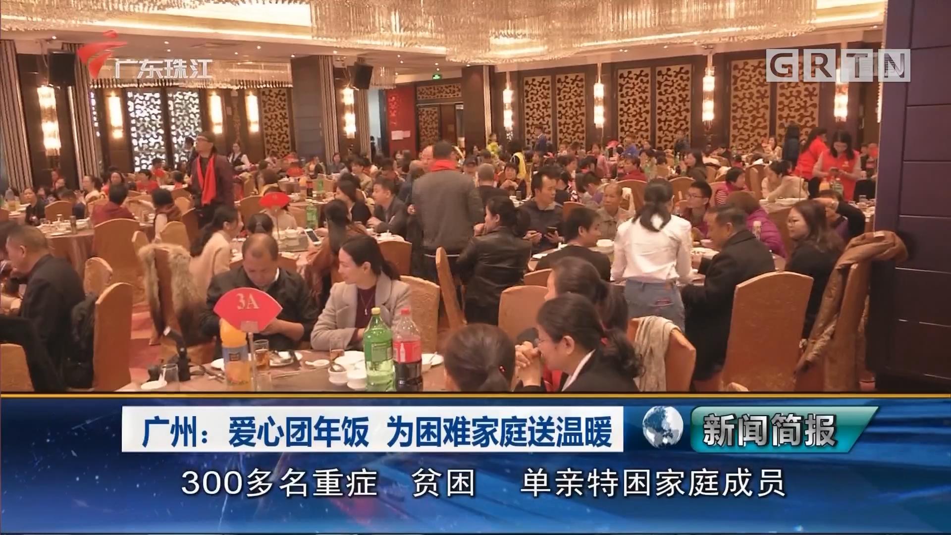 广州:爱心团年饭 为困难家庭送温暖