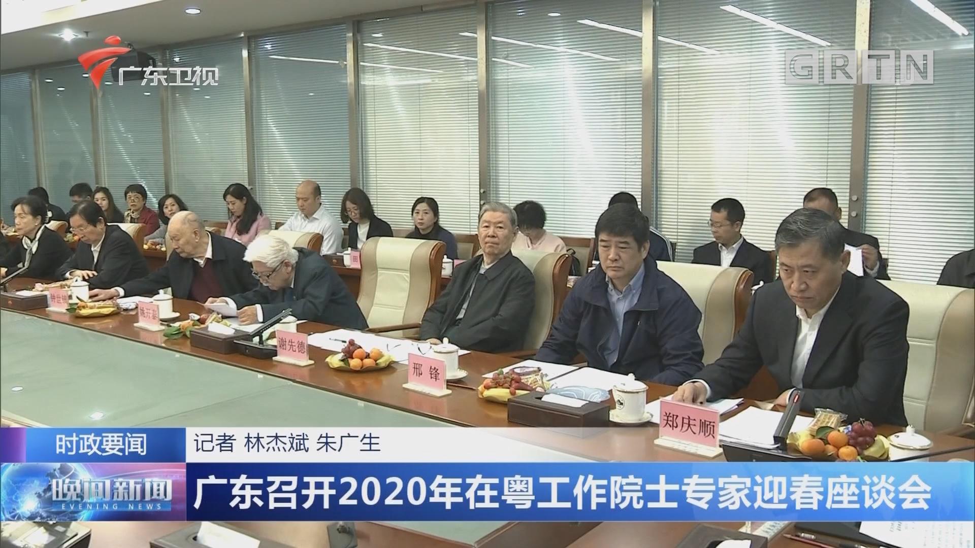 广东召开2020年在粤工作院士专家迎春座谈会