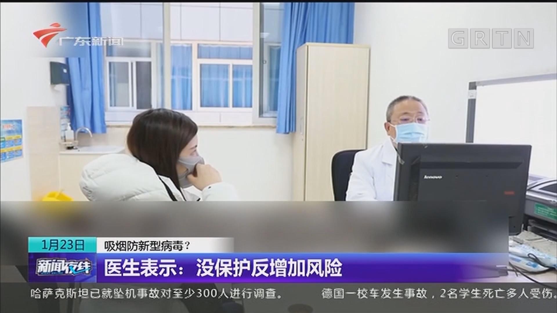 吸烟防新型病毒? 医生表示:没保护反增加风险