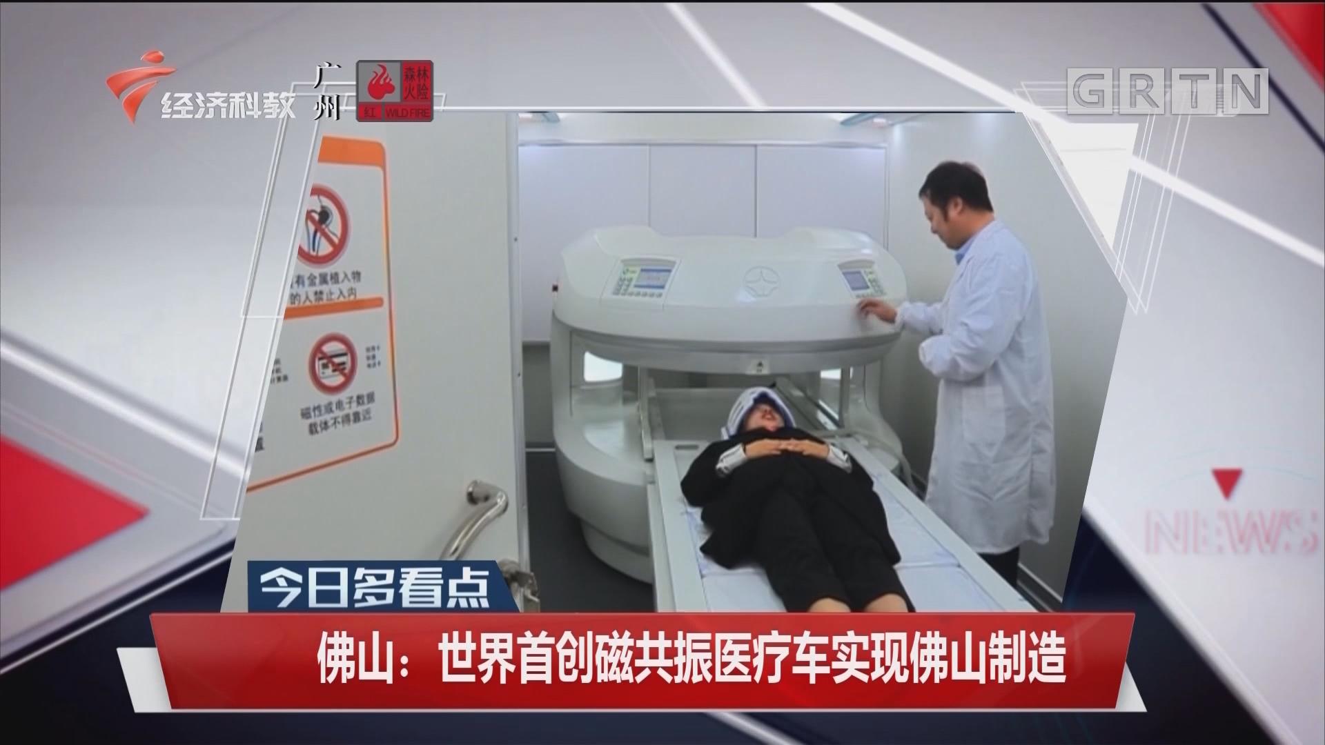 佛山:世界首创磁共振医疗车实现佛山制造