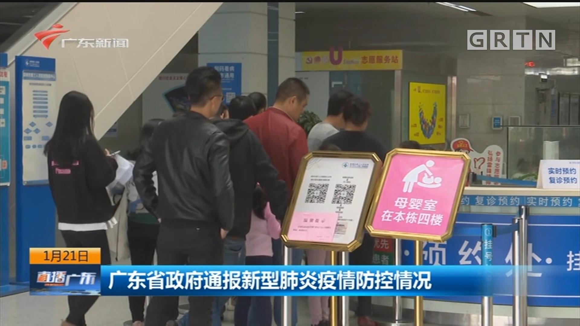 广东省政府通报新型肺炎疫情防控情况