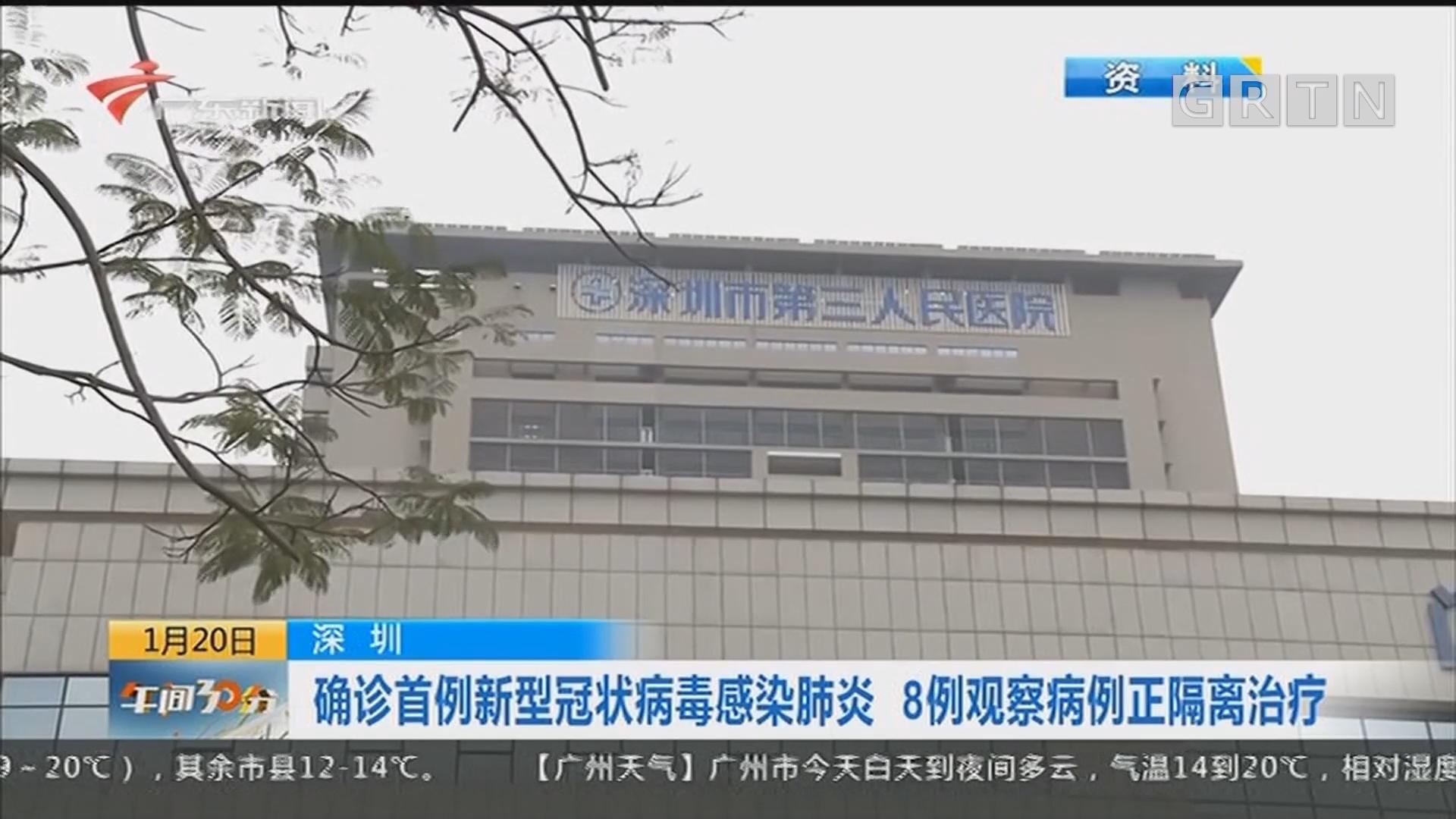 深圳:确诊首例新型冠状病毒感染肺炎 8例观察病例正隔离治疗