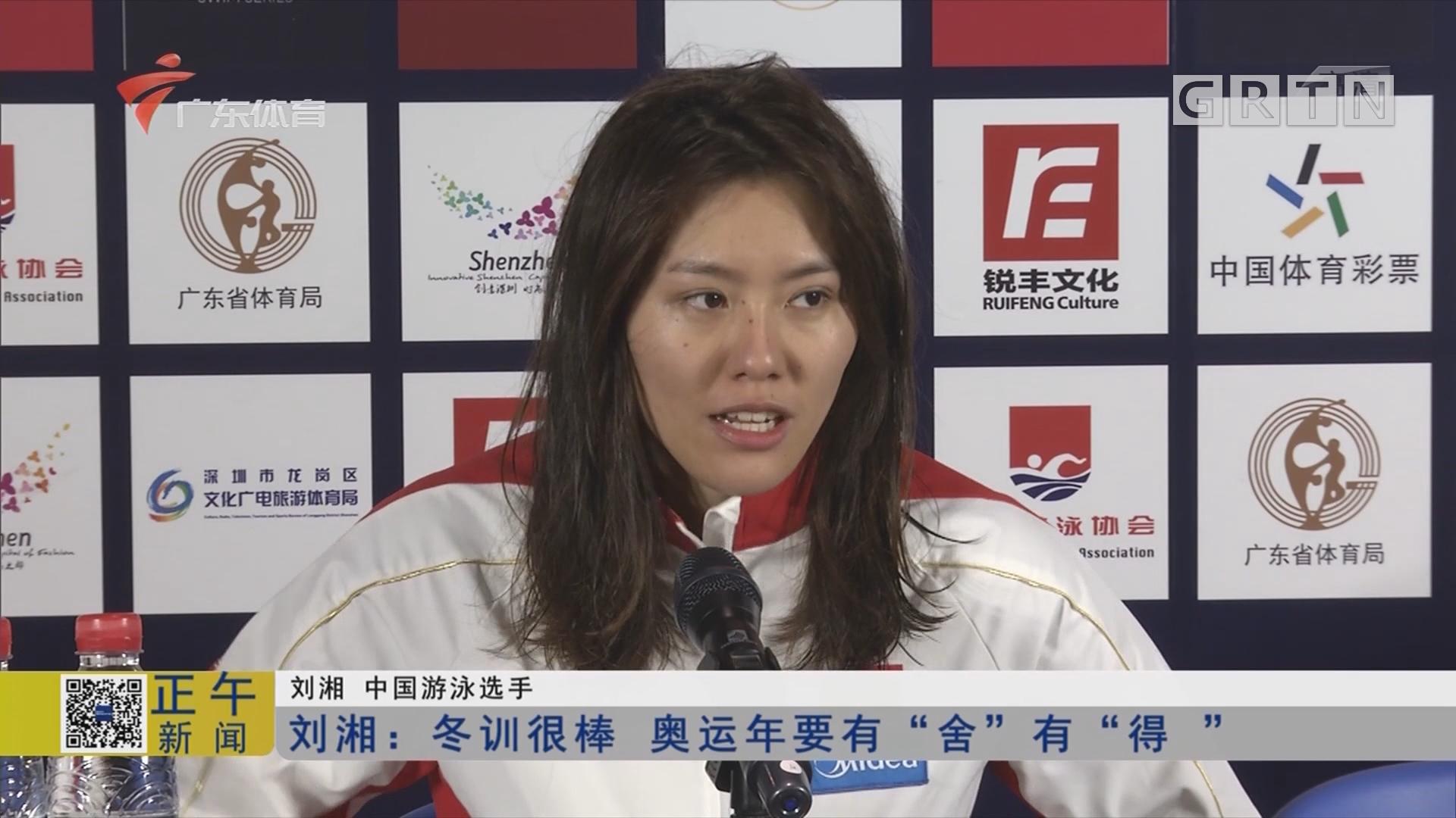 """刘湘:冬训很棒 奥运年要有""""舍""""有""""得"""""""