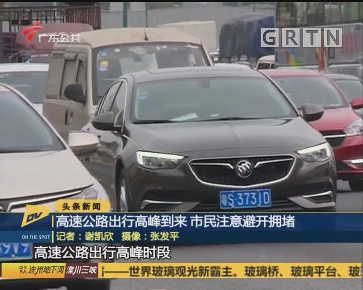 (DV现场)高速公路出行高峰到来 市民注意避开拥堵