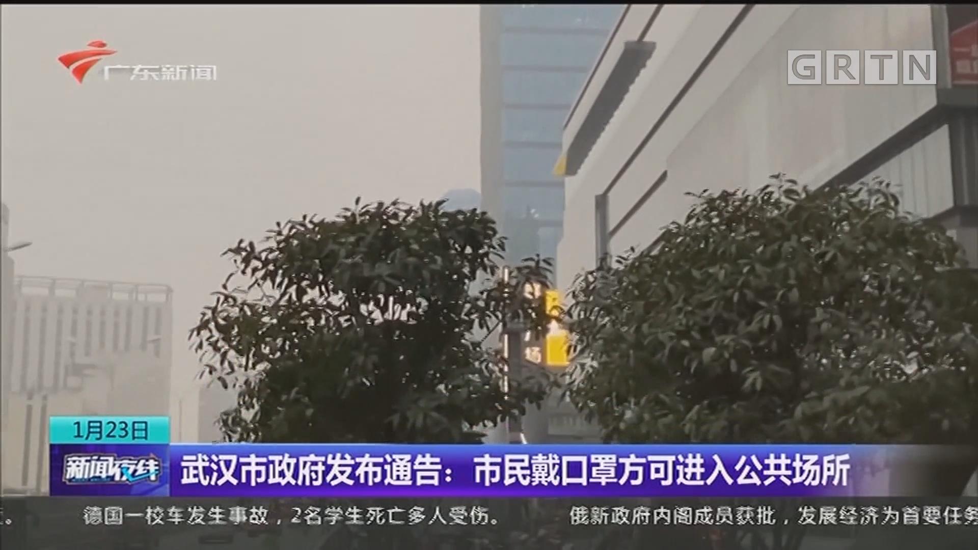 武汉市政府发布通告:市民戴口罩方可进入公共场所