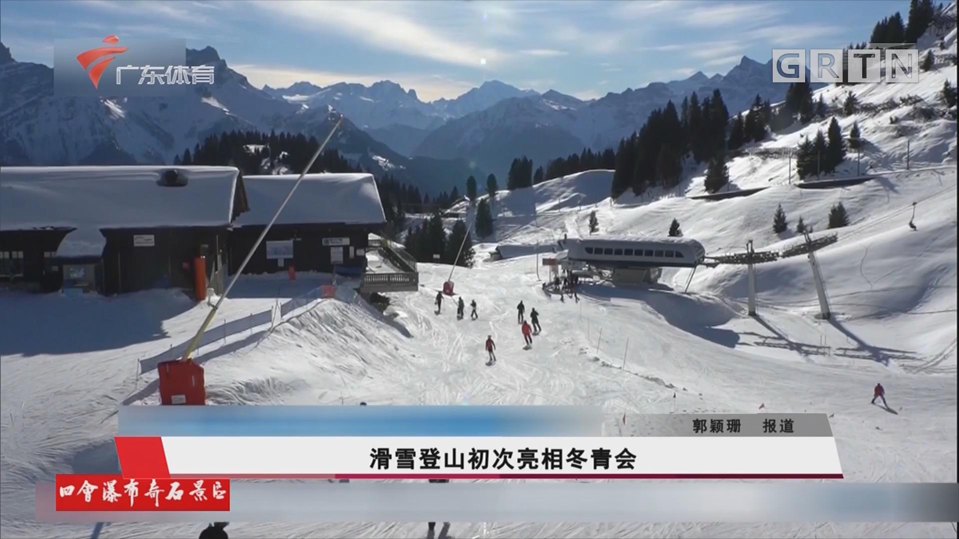 滑雪登山初次亮相冬青会