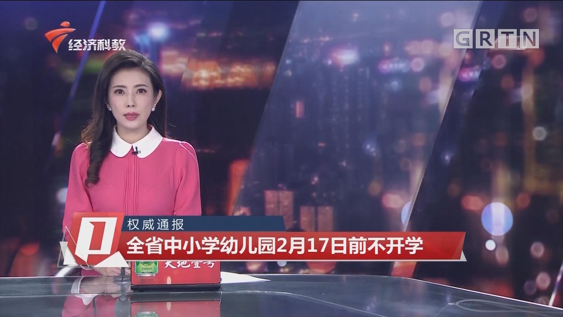 权威通报:全省中小学幼儿园2月17日前不开学