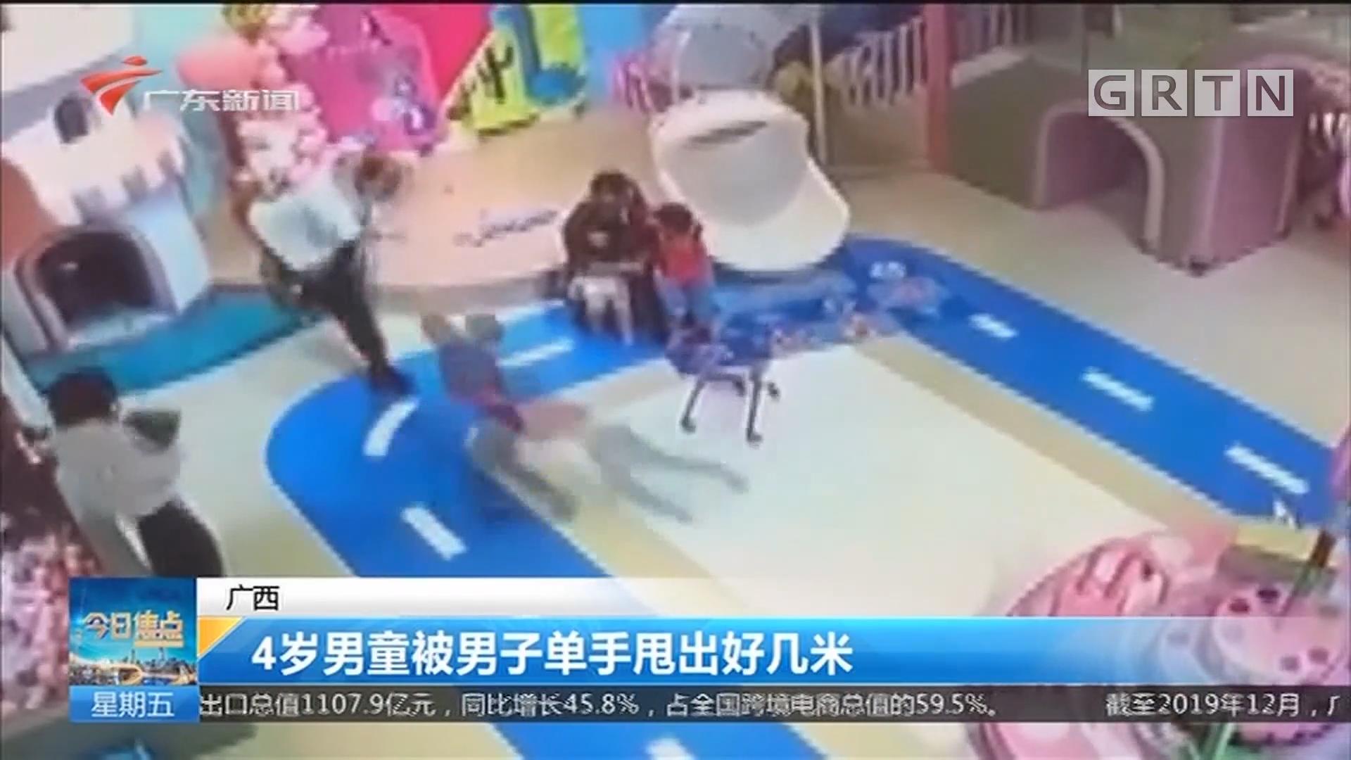 广西 4岁男童被男子单手甩飞好几米