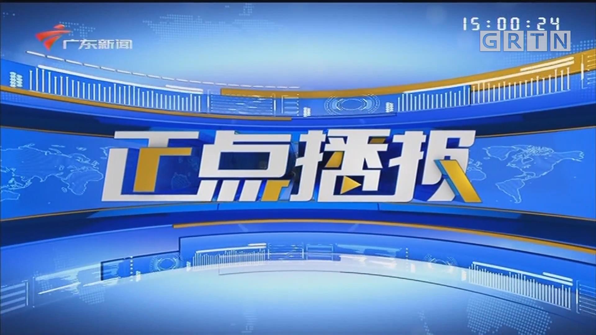 """[HD][2020-01-11-15:00]正点播报:乌克兰一客机在伊朗坠毁 无人生还:伊朗称乌克兰失事客机被""""非故意""""击落"""