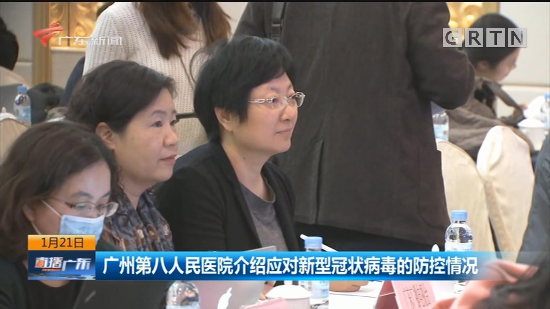 广州第八人民医院介绍应对新型冠状病毒的防控情况