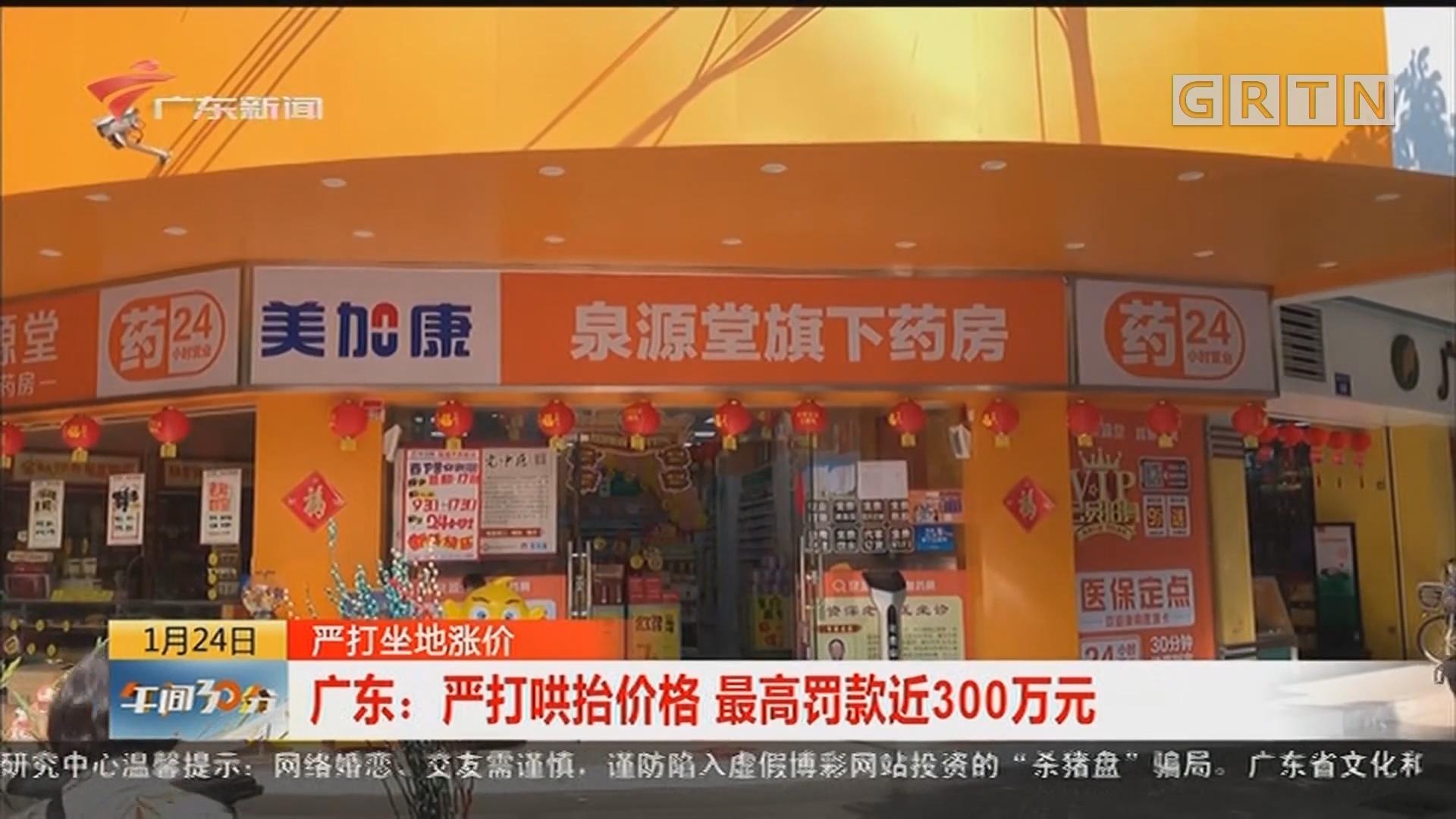 严打坐地涨价:广州海珠区侨兴路 药房涉嫌抬升口罩价格