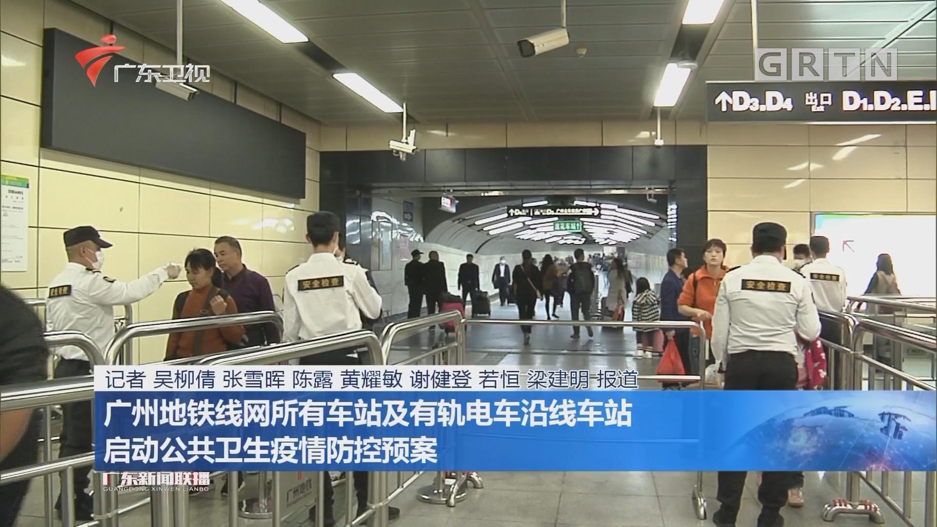 广州地铁线网所有车站及有轨电车沿线车站启动公共卫生疫情防控预案