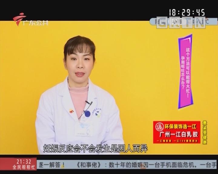 唔系小儿科:孕期呕吐怎么办?这个方法可以能帮大忙!