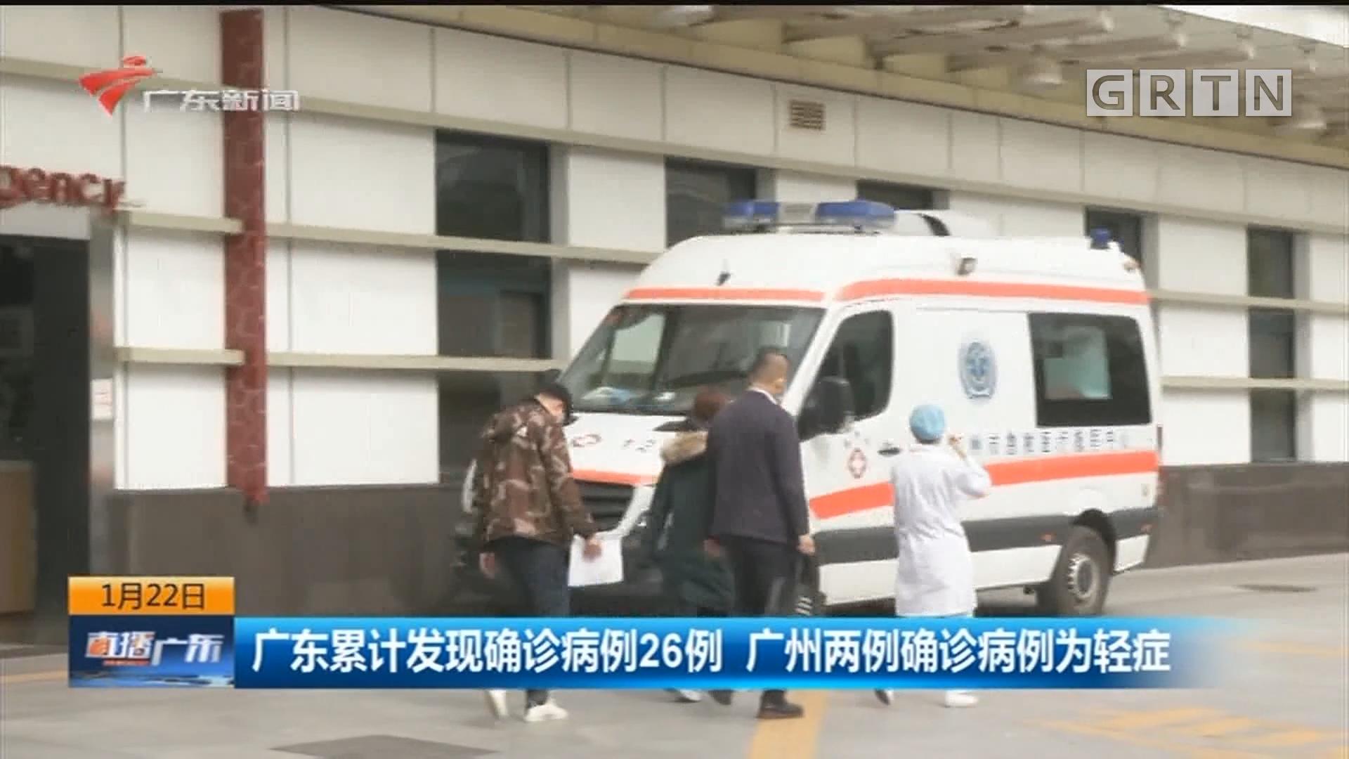 广东累计发现确诊病例26例 广州两例确诊病例为轻症