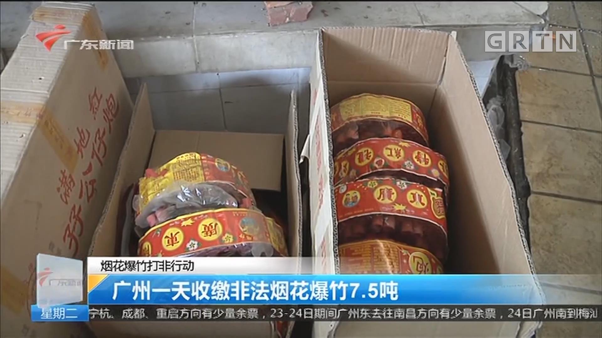 烟花爆竹打非行动 广州一天收缴非法烟花爆竹7.5吨