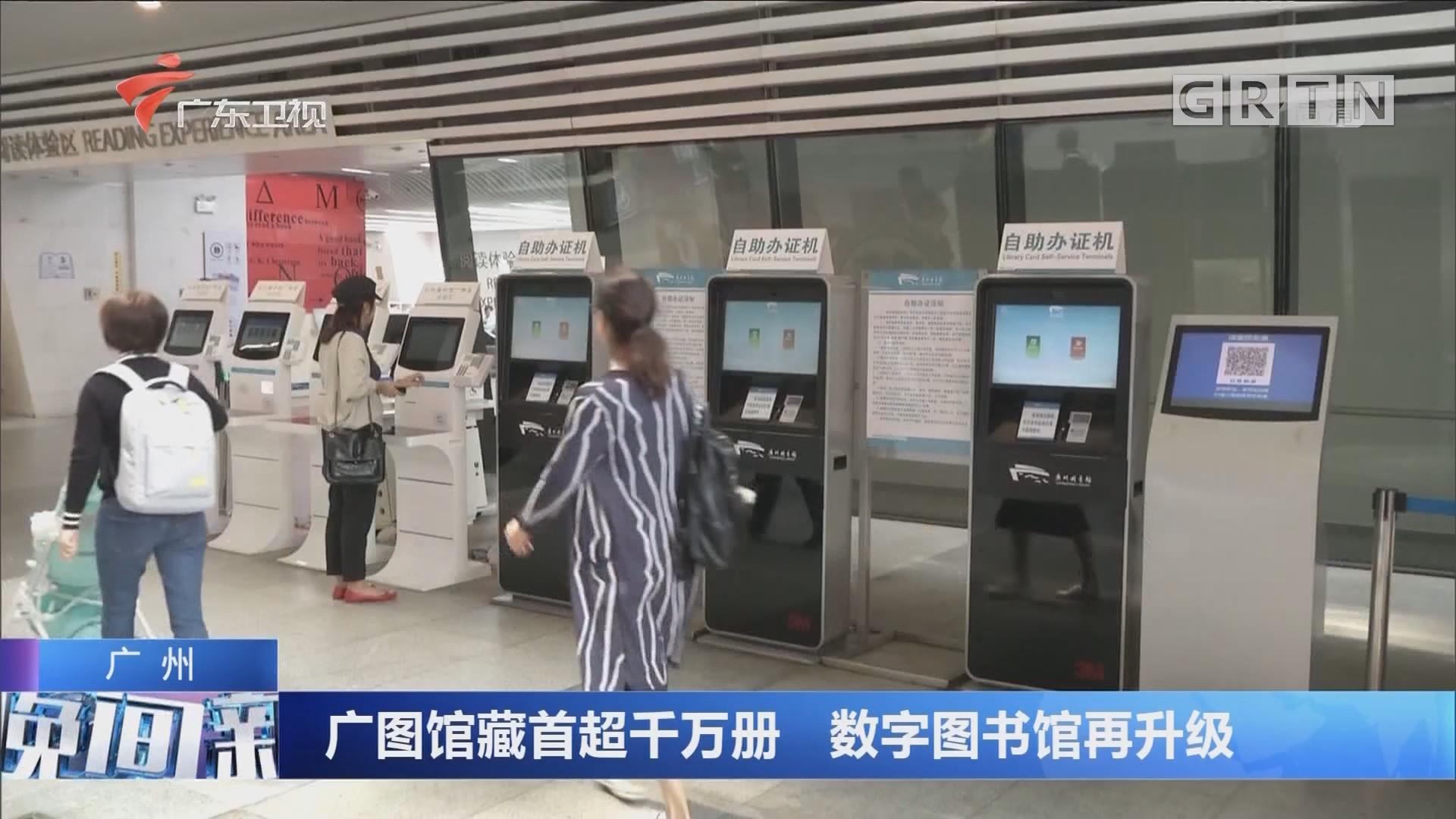 广州:广图馆藏首超千万册 数字图书馆再升级