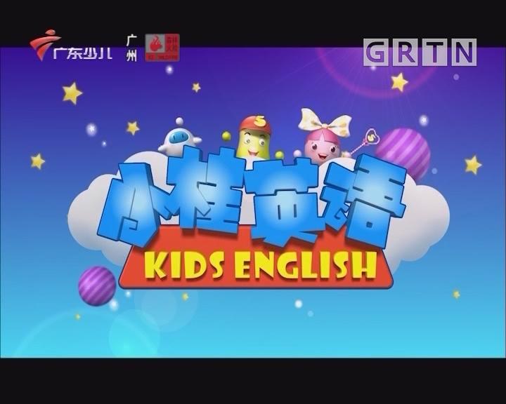 [2020-01-19]小桂英语