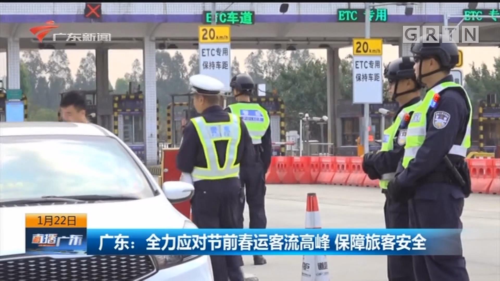 广东:全力应对节前春运客流高峰 保障旅客安全