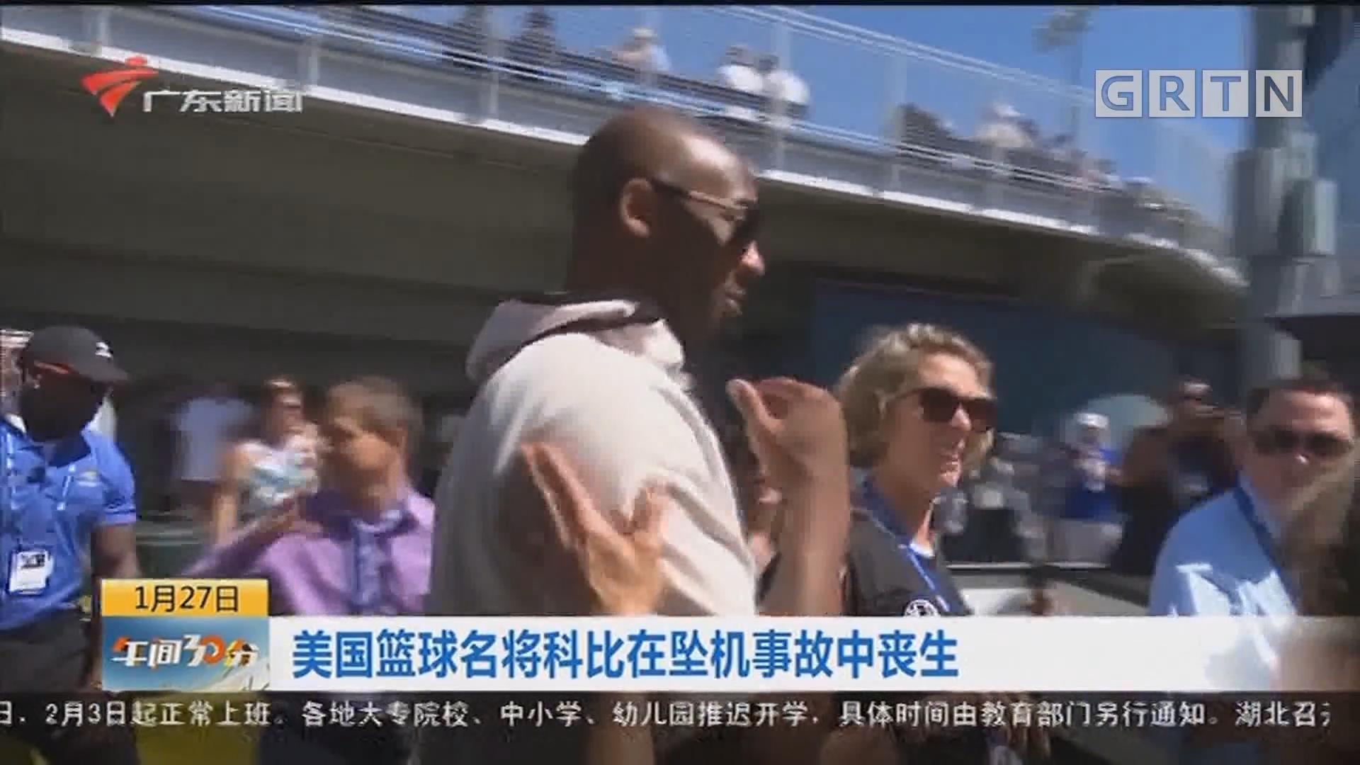 美国篮球名将科比在坠机事故中丧生