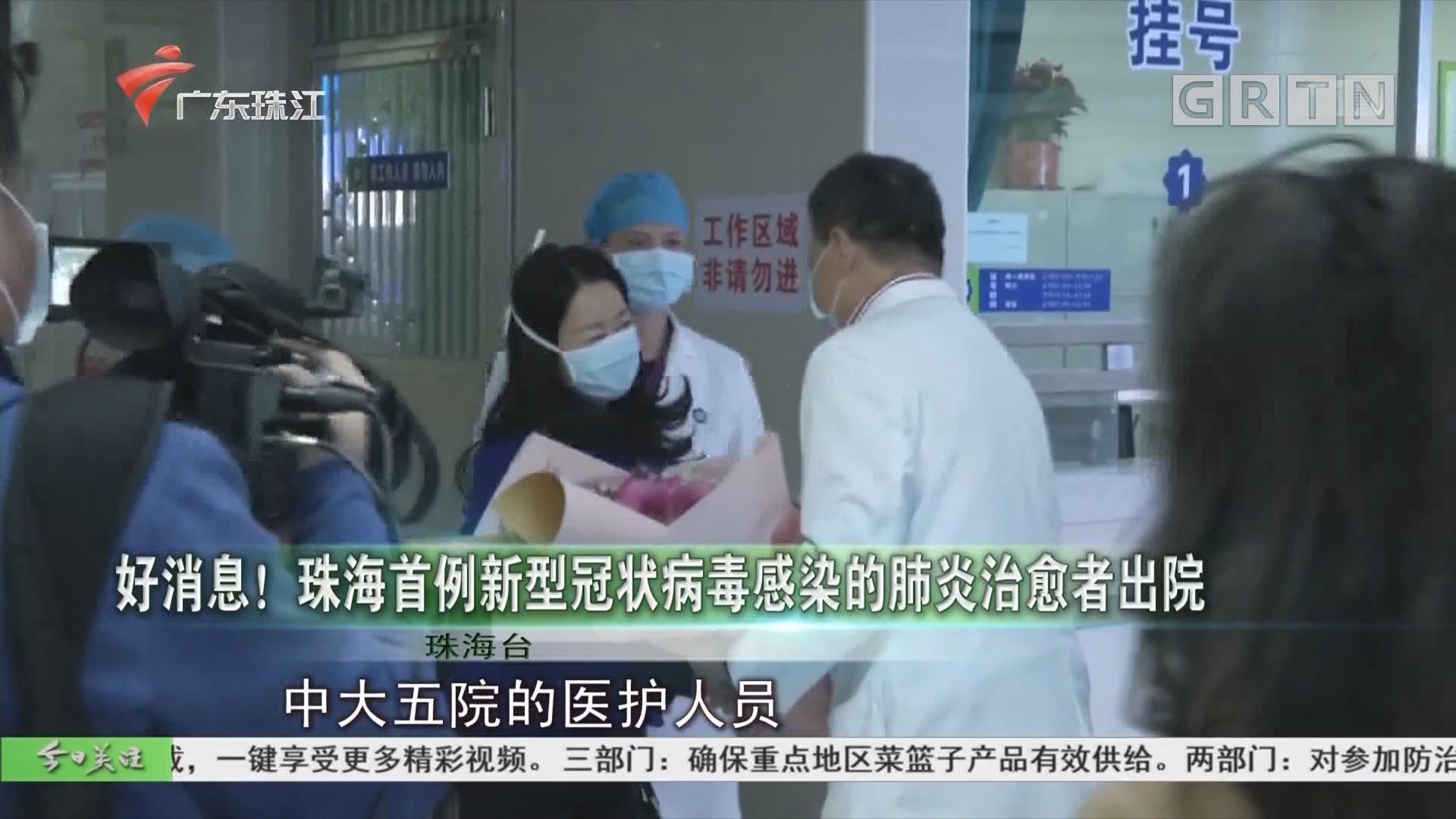 好消息!珠海首例新型冠状病毒感染的肺炎患者痊愈出院