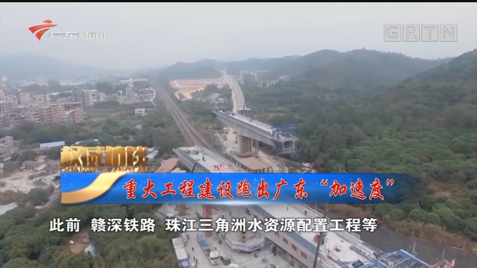 """[HD][2020-01-12]权威访谈:重大工程建设跑出广东""""加速度"""""""