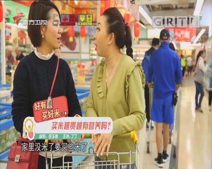 健康小贴士:买米越贵越有营养吗?