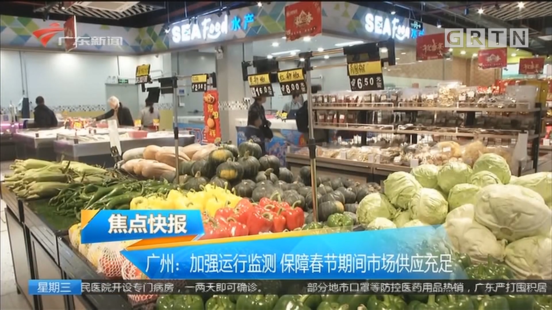 广州:加强运行监测 保障春节期间市场供应充足