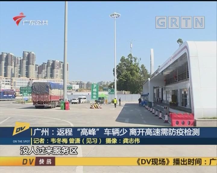 "(DV现场)广州:返程""高峰""车辆少 离开高速需防疫检测"