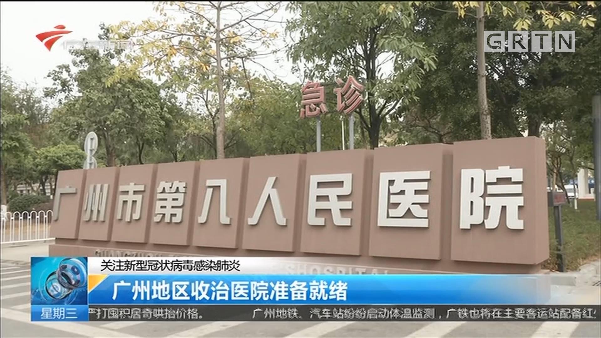 关注新型冠状病毒感染肺炎 广州地区收治医院准备就绪