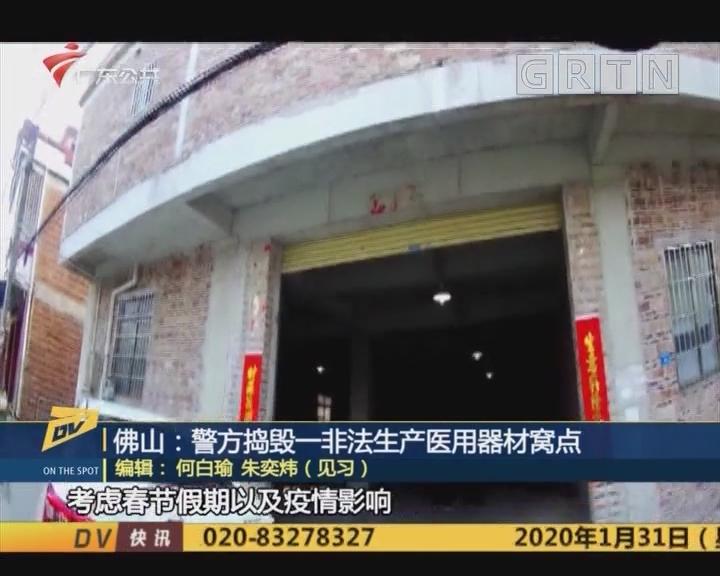 (DV现场)佛山:警方捣毁一非法生产医用器材窝点