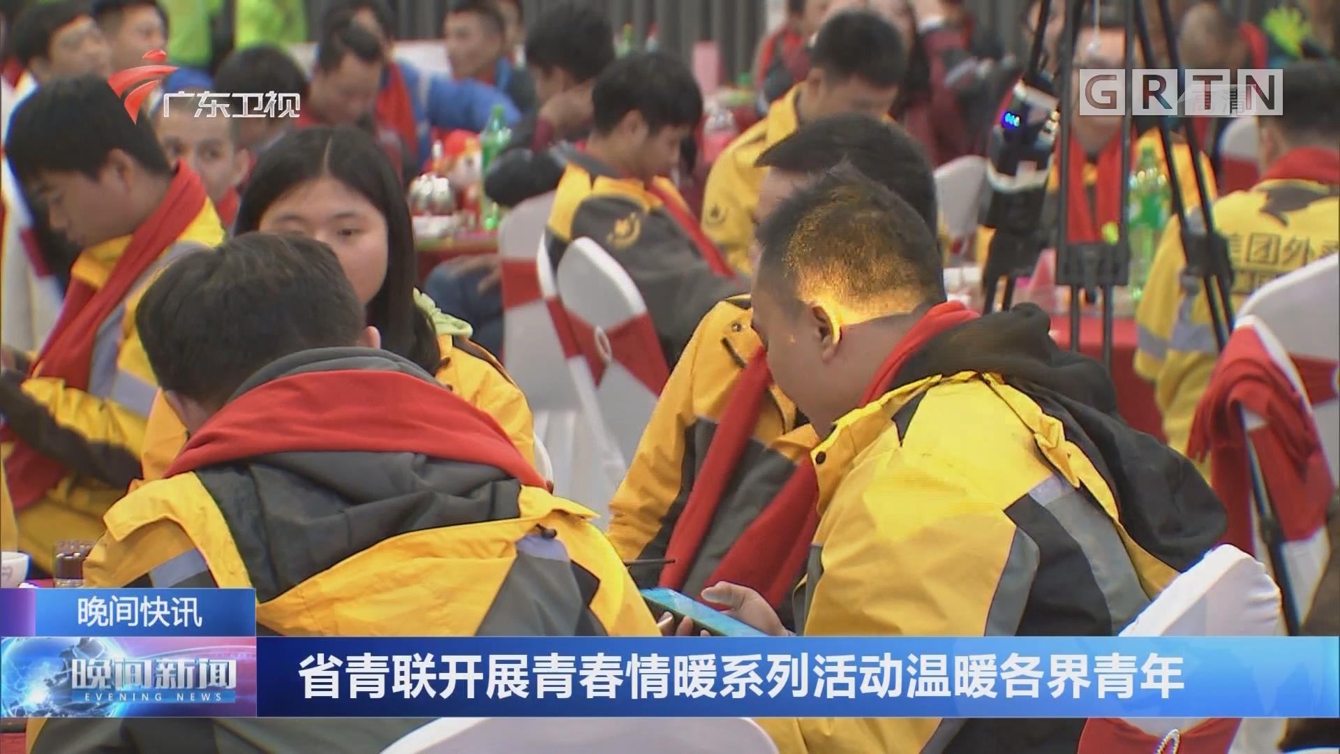 省青联开展青春情暖系列活动温暖各界青年