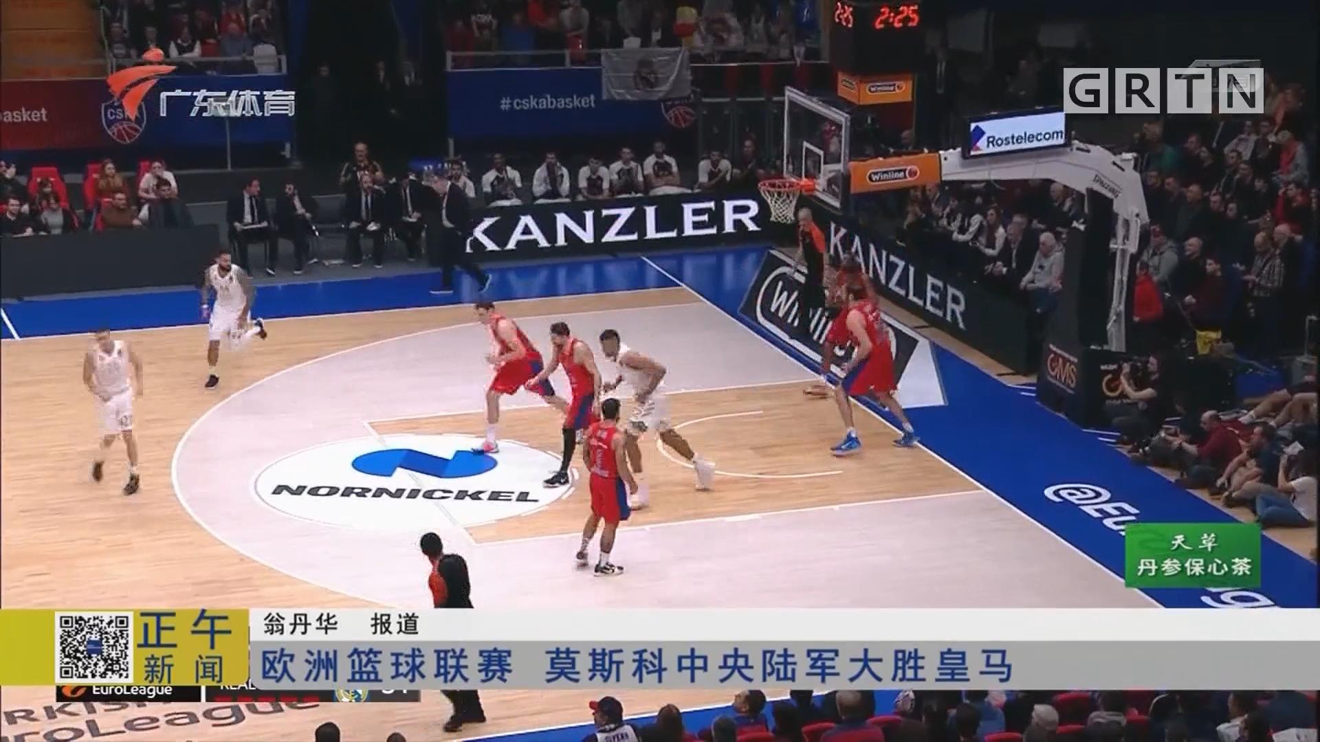 欧洲篮球联赛 莫斯科中央陆军大胜皇马