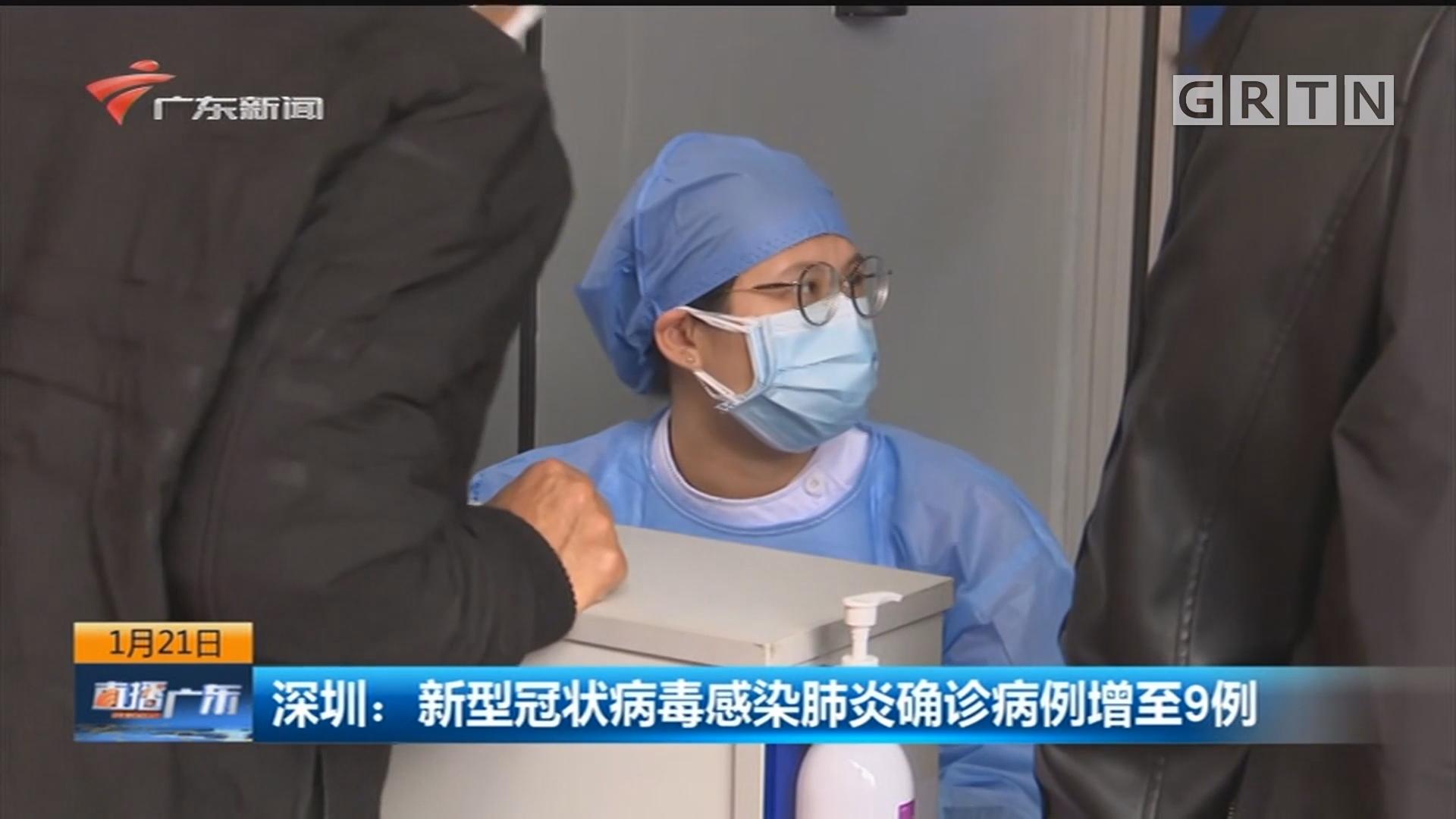 深圳:新型冠状病毒感染肺炎确诊病例增至9例