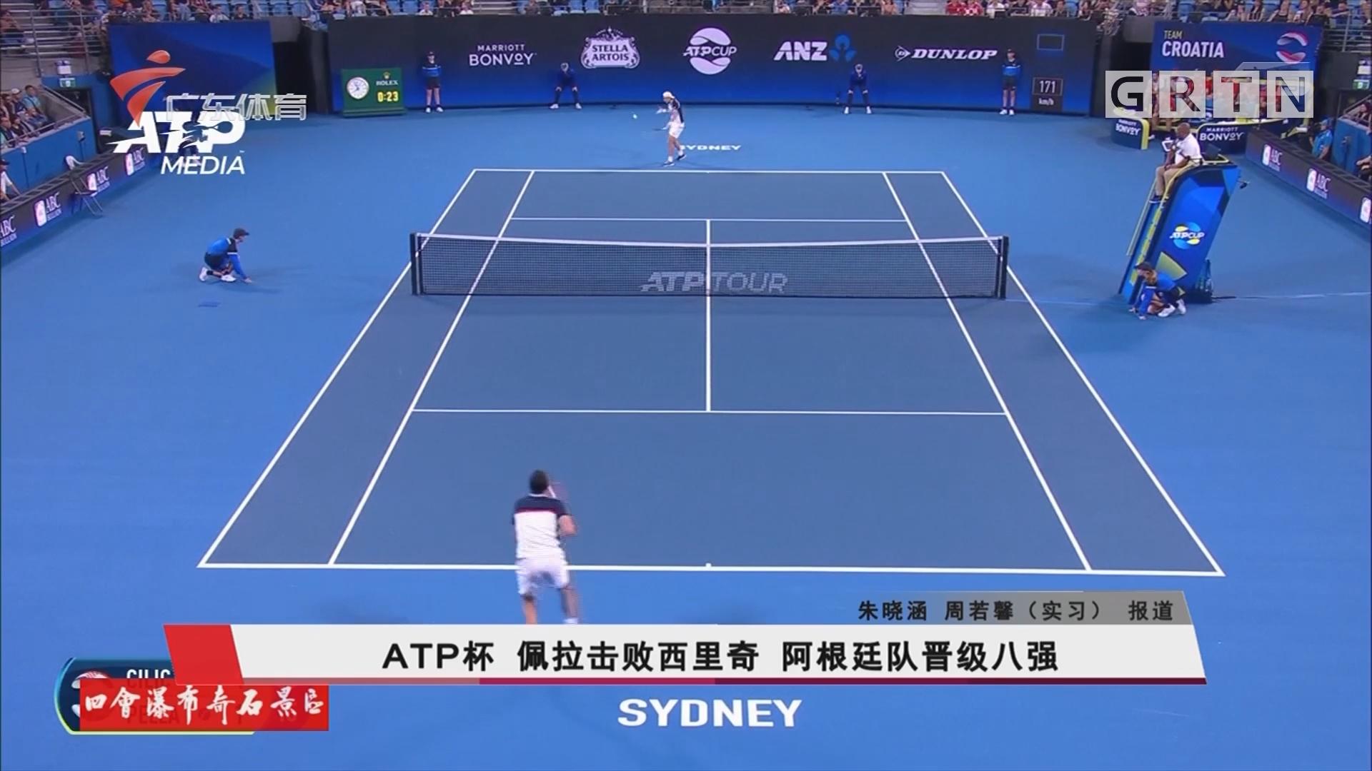 ATP杯 佩拉击败西里奇 阿根廷队晋级八强