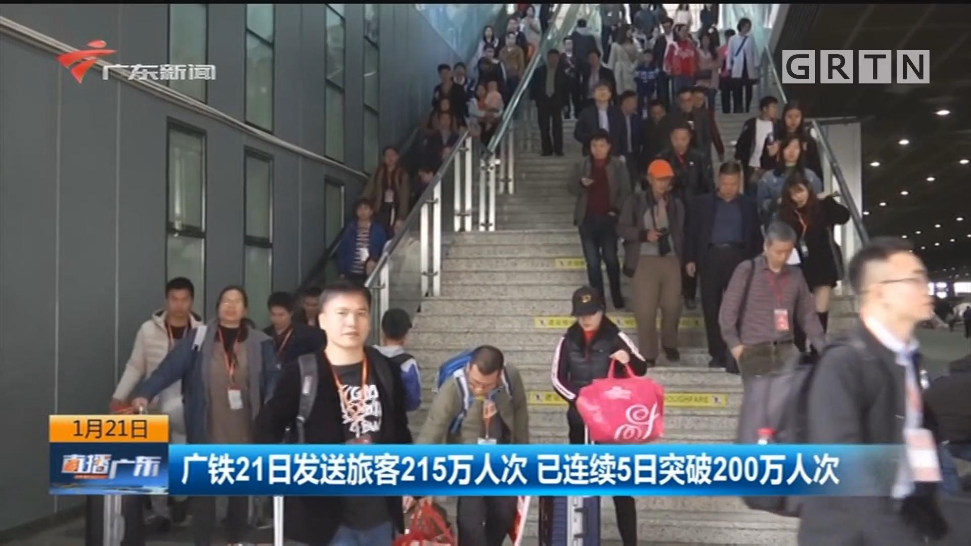 广铁21日发送旅客215万人次 已连续5日突破200万人次