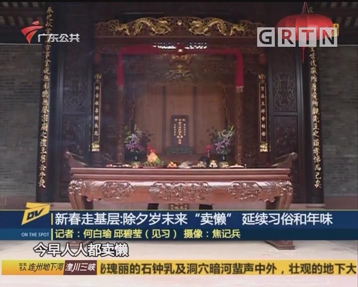 "(DV現場)新春走基層:除夕歲未來 ""賣懶""延續習俗和年味"