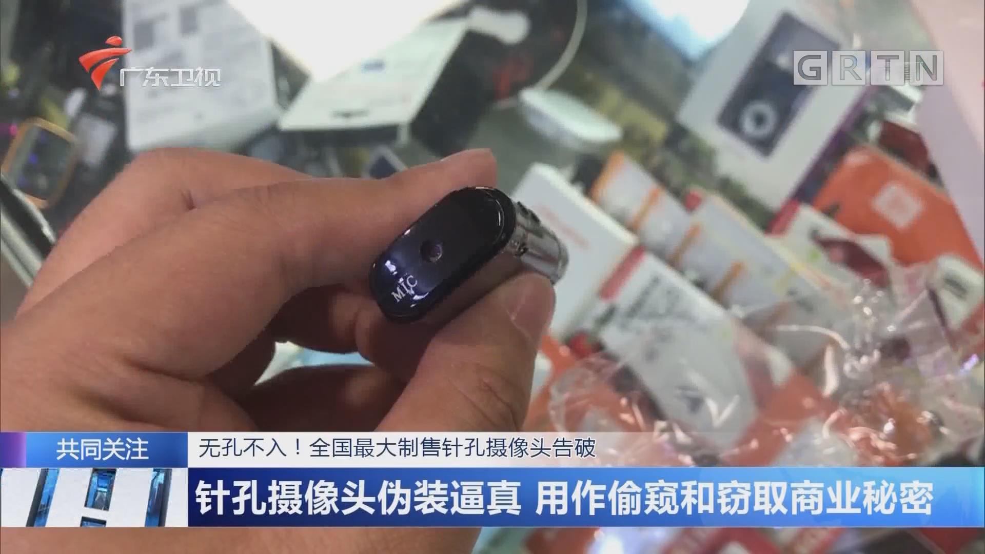无孔不入!全国最大制售针孔摄像头告破 针孔摄像头伪装逼真 用作偷窥和窃取商业秘密