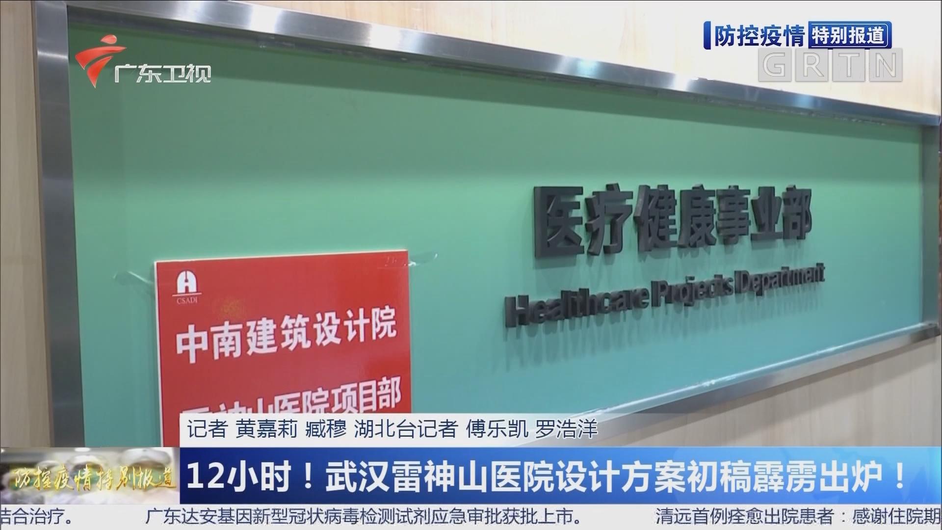 12小时!武汉雷神山医院设计方案初稿霹雳出炉!